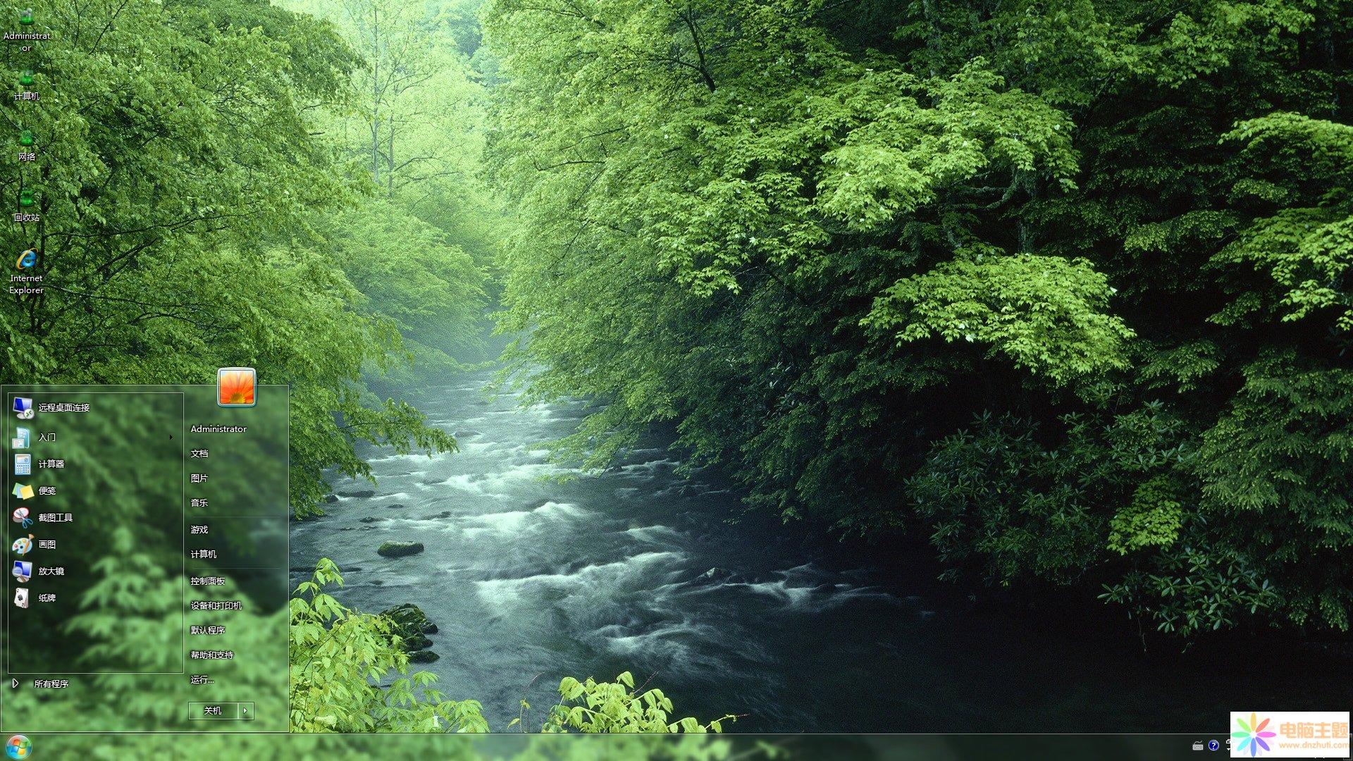 大自然绿色风景win7主题
