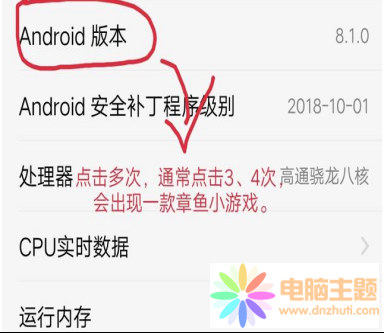 Android自带小游戏开启方法