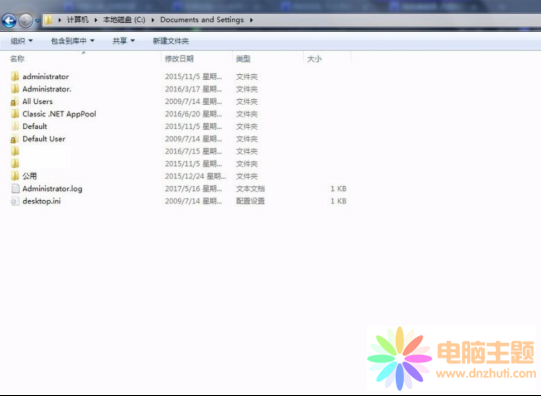 Win7访问Documents and Settings文件夹的方法